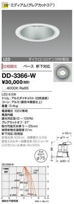 【最安値挑戦中!最大33倍】山田照明(YAMADA) DD-3366-W ダウンライト LED一体型 位相調光 白色 φ75 配光26° [∽]