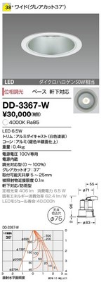 【最安値挑戦中!最大33倍】山田照明(YAMADA) DD-3367-W ダウンライト LED一体型 位相調光 白色 φ75 配光38° [∽]