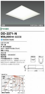 【最安値挑戦中!最大23倍】山田照明(YAMADA) DD-3371-N LED一体型ベースライト スクエアタイプ PWM調光 昼白色 受注生産品 [∽§]