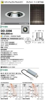 【最安値挑戦中!最大33倍】山田照明(YAMADA) DD-3398 ダウンライト LED一体型 PWM調光 防雨 調色 φ125 配光30° [∽]