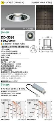 【最安値挑戦中!最大33倍】山田照明(YAMADA) DD-3399 ダウンライト LED一体型 PWM調光 防雨 調色 φ125 配光43° [∽]