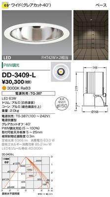 【最安値挑戦中!最大33倍】山田照明(YAMADA) DD-3409-L ダウンライト LED一体型 PWM調光 電球色 配光69° 電源別売 [∽]