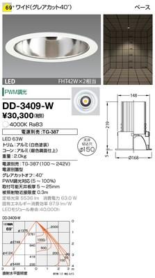 【最安値挑戦中!最大33倍】山田照明(YAMADA) DD-3409-W ダウンライト LED一体型 PWM調光 白色 配光69° 電源別売 [∽]