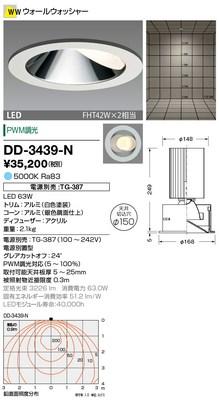 【最安値挑戦中!最大33倍】山田照明(YAMADA) DD-3439-N ダウンライト LED一体型 PWM調光 昼白色 電源別売 [∽]