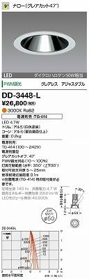 【最安値挑戦中!最大33倍】山田照明(YAMADA) DD-3448-L LED一体型ダウンライト 電球色 アジャスタブル PWM調光 φ50 電源別売 銀色鏡面 [∽]