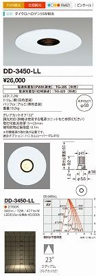 【最安値挑戦中!最大24倍】山田照明(YAMADA) DD-3450-LL LED一体型ダウンライト 電球色 ピンホール PWM・位相調光 φ50 電源別売 [∽]