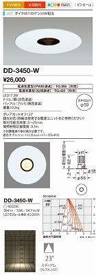 【最安値挑戦中!最大24倍】山田照明(YAMADA) DD-3450-W LED一体型ダウンライト 白色 ピンホール PWM・位相調光 φ50 電源別売 [∽]