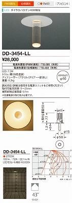 【最大44倍お買い物マラソン】山田照明(YAMADA) DD-3454-LL LED一体型ダウンライト 電球色 アンビエント PWM・位相調光 φ50 電源別売