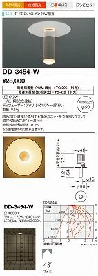 【最安値挑戦中!最大24倍】山田照明(YAMADA) DD-3454-W LED一体型ダウンライト 白色 アンビエント PWM・位相調光 φ50 電源別売 [∽]