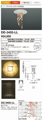 【最安値挑戦中!最大33倍】山田照明(YAMADA) DD-3455-LL LED一体型ダウンライト 電球色 ドレス PWM・位相調光 φ50 電源別売 [∽]