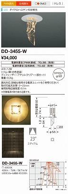 【最大44倍お買い物マラソン】山田照明(YAMADA) DD-3455-W LED一体型ダウンライト 白色 ドレス PWM・位相調光 φ50 電源別売