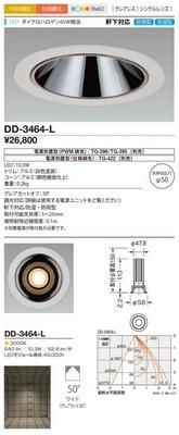 【最安値挑戦中!最大24倍】山田照明(YAMADA) DD-3464-L ダウンライト LED一体型 防雨・防湿 電球色 φ50 配光50°PWM・位相調光 電源別売 [∽]