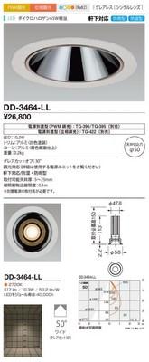 【最安値挑戦中!最大33倍】山田照明(YAMADA) DD-3464-LL ダウンライト LED一体型 防雨・防湿 電球色 φ50 配光50°PWM・位相調光 電源別売 [∽]