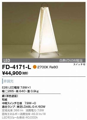 【最安値挑戦中!最大33倍】山田照明(YAMADA) FD-4171-L スタンドライト LED電球 7.8W 非調光 電球色 スイッチ付 [∽]