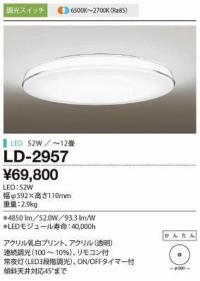【最安値挑戦中!最大23倍】山田照明(YAMADA) LD-2957 シーリングライト LED一体型 調光・調色 リモコン付属 ~12畳 [∽]
