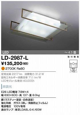 【最安値挑戦中!最大24倍】山田照明(YAMADA) LD-2987-L シーリングライト LED電球 7.8W 非調光 電球色 ラスティー塗装 ~4.5畳 [∽]