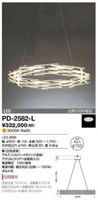 【最安値挑戦中!最大24倍】山田照明(YAMADA) PD-2582-L ペンダント LED組込型 位相調光 電球色 ボルト吊 シルバーメタリック [∽]