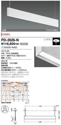 【最安値挑戦中!最大24倍】山田照明(YAMADA) PD-2626-N アンビエント LED一体型 白色 位相調光 単体 吊下タイプ 受注生産品 [∽§]