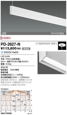 【最安値挑戦中!最大33倍】山田照明(YAMADA) PD-2627-N アンビエント LED一体型 白色 位相調光 電源供給用端 吊下タイプ 受注生産品 [∽§]