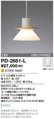 【最安値挑戦中!最大23倍】山田照明(YAMADA) PD-2661-L ペンダント LEDランプ交換型 電球色 非調光 コード調節引掛シーリング付 [∽]