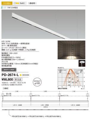 【最安値挑戦中!最大33倍】山田照明(YAMADA) PD-2674-L アンビエント LED一体型 電球色 PWM調光 連結用右端 受注生産品 [∽§]