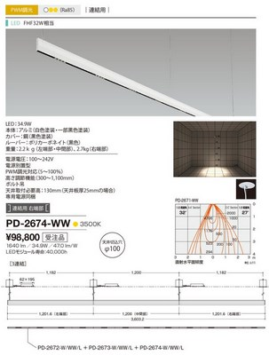【最安値挑戦中!最大33倍】山田照明(YAMADA) PD-2674-WW アンビエント LED一体型 白色 PWM調光 連結用右端 受注生産品 [∽§]
