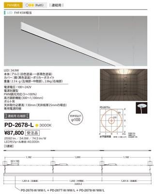 【最安値挑戦中!最大23倍】山田照明(YAMADA) PD-2678-L アンビエント LED一体型 電球色 PWM調光 連結用右端 受注生産品 [∽§]