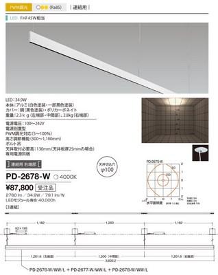 【最安値挑戦中!最大33倍】山田照明(YAMADA) PD-2678-W アンビエント LED一体型 白色 PWM調光 連結用右端 受注生産品 [∽§]