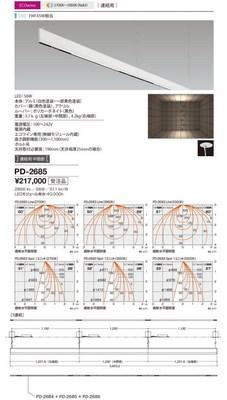 【最安値挑戦中!最大33倍】山田照明(YAMADA) PD-2685 アンビエント LED一体型 調色 上下配光 連結用中間 受注生産品 [∽§]