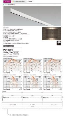 【最安値挑戦中!最大33倍】山田照明(YAMADA) PD-2686 アンビエント LED一体型 調色 上下配光 連結用右端 受注生産品 [∽§]