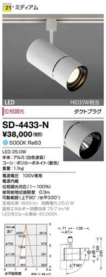 【最安値挑戦中!最大23倍】山田照明(YAMADA) SD-4433-N ダウンライト LED一体型 位相調光 昼白色 ダクトタイプ ホワイト 配光21° [∽]