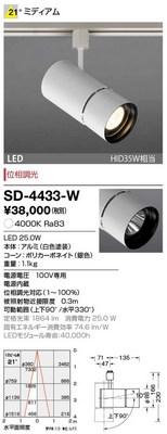 【最安値挑戦中!最大23倍】山田照明(YAMADA) SD-4433-W ダウンライト LED一体型 位相調光 白色 ダクトタイプ ホワイト 配光21° [∽]