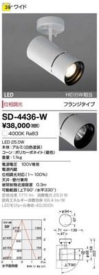 高品質 【最安値挑戦中 [∽]!最大24倍】山田照明(YAMADA) SD-4436-W ダウンライト LED一体型 LED一体型 位相調光 白色 ホワイト 白色 配光39° [∽], en-nui:a6fb367b --- canoncity.azurewebsites.net