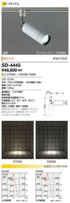 【最安値挑戦中!最大33倍】山田照明(YAMADA) SD-4445 ダウンライト LED一体型 調色 ダクトタイプ ボリューム・スイッチ調光 配光21° [∽]