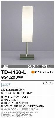 【最安値挑戦中!最大33倍】山田照明(YAMADA) TD-4138-L スタンドライト LED電球 5.2W 非調光 電球色 スイッチ付 [∽]