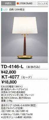 【最安値挑戦中!最大33倍】山田照明(YAMADA) TD-4146-L スタンドライト LED電球 7.8W 非調光 本体のみ 電球色 スイッチ付 セード別売 [∽]