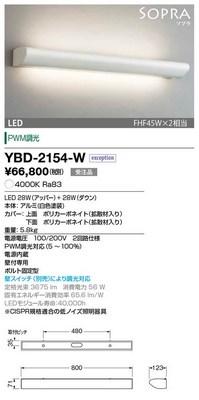 【最安値挑戦中!最大33倍】山田照明(YAMADA) YBD-2154-W ホスピタルライト LED一体型 白色 PWM調光 受注生産品 [∽§]