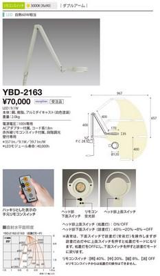 【最安値挑戦中!最大33倍】山田照明(YAMADA) YBD-2163 ホスピタルライト LED一体型 電球色 段階調光 受注生産品 [∽§]