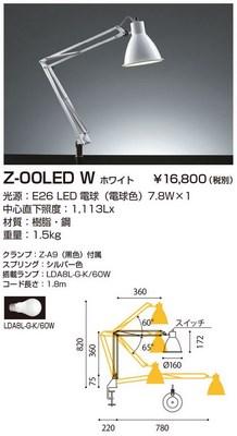 【最安値挑戦中!最大33倍】山田照明(YAMADA) Z-00LED W Z-LIGHT LED電球 白熱60W相当 電球色 非調光ホワイト [∽]
