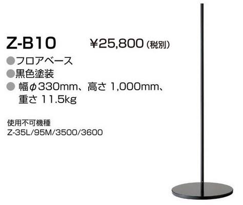 【最安値挑戦中!最大25倍】山田照明(YAMADA) Z-B10 Z-LIGHT フロアベース ブラック