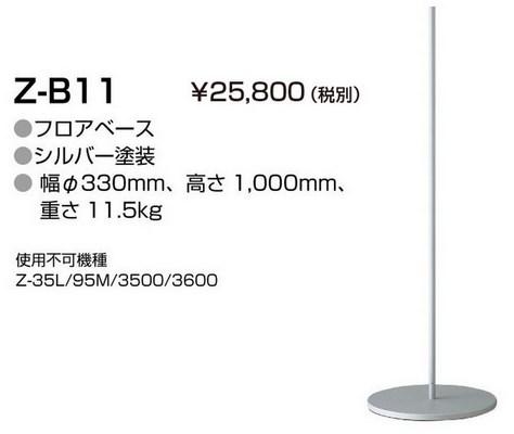 【最安値挑戦中!最大25倍】山田照明(YAMADA) Z-B11 Z-LIGHT フロアベース シルバー