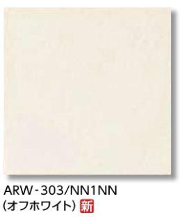 【最安値挑戦中!最大24倍】LIXIL 【ARW-3031T-NN1NN(オフホワイ) 22枚/ケース】 303角片面小端仕上げ アレルピュア ウォール [♪]