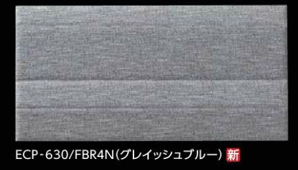 【最安値挑戦中!最大24倍】LIXIL 【ECP-630-FBR4N(グレイッシュブルー) 6枚/ケース】 606x303角平(レリーフ) ファブリコ エコカラットプラス Gシリーズ [♪]