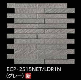 【最安値挑戦中!最大23倍】LIXIL 【ECP-2515N1-LDR1N(グレー) 4シート/ケース】 25x151角片面小端施釉(短辺)ネット張リ グラナスルドラ エコカラットプラス Gシリーズ [♪]