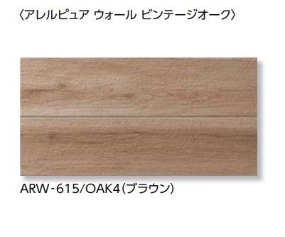 【最大44倍お買い物マラソン】LIXIL 【ARW-3151T/OAK4(R) ブラウン 26枚/ケース】アレルピュア ウォール ビンテージオーク 303×151角片面小端仕上げ(短辺) [♪【追加送料あり】]