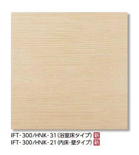 【最安値挑戦中!最大25倍】LIXIL 【IFT-300/HNK-21 10枚/ケース】 サーモタイル ヒノキ 300mm角平(内床・壁タイプ) [♪【追加送料あり】]