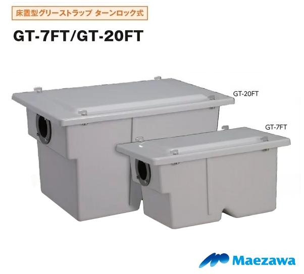 【最安値挑戦中!最大25倍】前澤化成工業 GT-7FT 床置型グリーストラップ ターンロック式 容量7L (GT-7FP後継品)