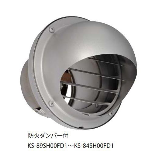 【最安値挑戦中!最大25倍】ナスタ KS-87SH00FD1-SV 屋外換気口 ステンレス スパイラル管(内径φ125)用 防火ダンパー(ヒューズ式):72℃ 受注生産品 [♪▲§]