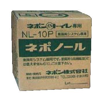 【最安値挑戦中!最大34倍】ネポン 関連部材 NL-10P パールトイレ専用液 ネポノール 業務用 10L [♪■] 【関東限定】