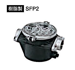 【最大44倍お買い物マラソン】川本 SFP2-20 砂こし器 口径20mm 浅井戸用 樹脂製 [■]